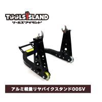 アルミ軽量リヤバイクスタンド005V(バイクスタンド) バイクのメンテナンスから、修理などの整備まで...