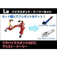 L型バイクスタンドドーリーセット(バイクスタンド) バイクのメンテナンスから、ちょっとした移動など幅...