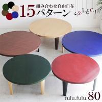 おしゃれな円形80cm15パターンの組み合わせ自由自在な折れ脚 ローテーブル 和風 和モダンな丸型テ...