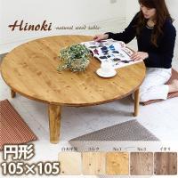ニトリ IKEA 無印好きに人気のテーブル 日本製 大川家具 天然木座卓《送料無料》 材料/ひのき無...
