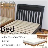 シングルベッド フレームのみの販売です。ニトリ IKEA 無印好きに人気の木製シングルベッド 《送料...