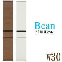 すきま収納 すき間収納 ブラウン色とホワイト色の2色対応、北欧モダンなすき間収納家具です。幅が3タイ...