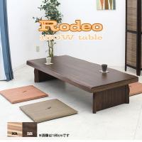 和風モダンな座卓で2色、3サイズ対応。レトロなちゃぶ台でお部屋にも店舗にも利用できるお洒落な座卓です...
