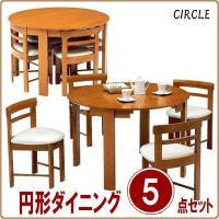 ダイニングセット ダイニングテーブル カジュアルな丸いテーブルのダイニング5点セットです。  【材料...