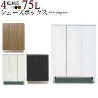 ニトリ IKEA 無印好きに人気の玄関収納《送料無料》 材質:強化紙 ※ホワイト色(ポリ板)のみ、ツ...