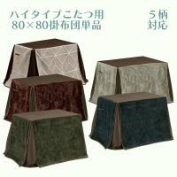ハイタイプの家具調こたつ用掛け布団。シンプルで飽きのこないデザインです。  【サイズ】幅220/奥行...