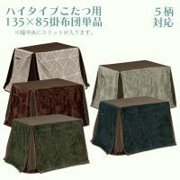 ※千鳥柄、ダークブラウン色、ブラウン色は完売です。  ハイタイプの家具調こたつ用掛け布団。シンプルで...