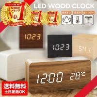 置時計 北欧 おしゃれ デジタル 可愛い 静か 木 リビング ミニ 木目調 置き時計 LED 実用的 温度 見やすい スタイリッシュ 木 父の日 実用的 プレゼント