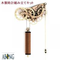 英国式Abongの機械式木製時計は、 構築する喜びやインテリアとして鑑賞したり所有する喜びを与えてく...