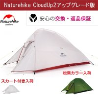 Naturehike テント 2人用  ネイチャーハイク テント 二人用 防水 軽量 登山 ソロキャンプ 設営 CloudUp2 アップグレード版