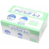 眼帯 カワモト アイパッチ A-2 ホワイト HP-30 幼児用(3才以上)