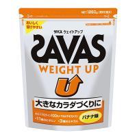 ザバス 【SAVAS】 ウェイトアップ バナナ風味 1260g(60食分)【CZ7037】