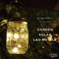 おしゃれ かわいい ソーラー ライト 瓶 メイソンジャー 充電 ガーデンライト ランプ LED ボトル インテリア 屋外  照明 ランプ  レトロ