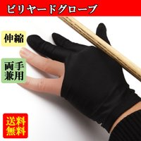 ビリヤードグローブ 3本指 両手兼用 ビリヤード手袋 伸縮 1個 ナイロン製 ブラック ビリヤード用品