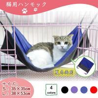 猫用ハンモック 防水 両面用 冬夏両用 フック付き ブルー L 53*38cm