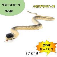 人気動物 フィギュア ヘビ スネーク アニマル 45cm 全2色  小道具