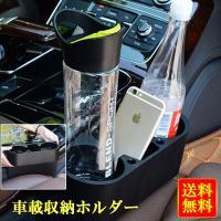 自動車用 多機能 ドリンクホルダー カップ電話ホルダー 収納 置物 小物入れボックス