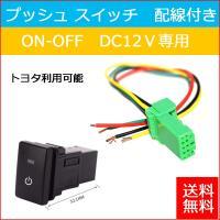 プッシュスイッチ ハーネススイッチ ON-OFF Toyota 対応 12V 自動車修理用品防水IP66