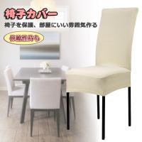 説明: 数量:1個 カラー:オフホワイトの 材料:90%ポリエステル10%スパンデックス この椅子は...