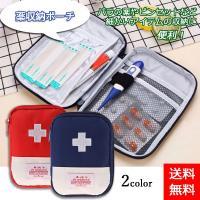 薬収納ケース 救急収納バッグ 携帯型 12×5×15.6cm ポリエステル生地 応急処置キット 薬収納ポーチ トラベルアウトドア用 全2色