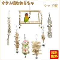 7個の鳥のオウム噛むおもちゃ鳥のオウムスウィングおもちゃ小から大規模な鳥