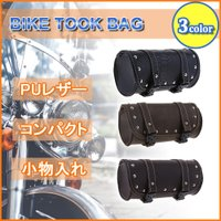 ツールバッグ PUレーザー バイク オートバイ 用 おしゃれ 持ち運び便利 大容量 左右セット 収納工具入れ 防水 全3色