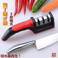 包丁シャープナー 包丁研ぎ器 三段階研ぎ ステンレス鋼 シェフナイフ/フルーツナイフ/はさみなど 実用的 簡単に研磨