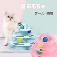4層ペット猫のおもちゃターンテーブルインテリジェンストレーニングボールトレイ
