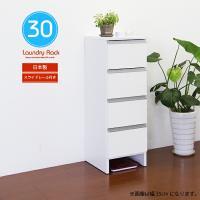 清潔感のあるホワイトのランドリーチェストです。洗面所・お風呂周りの小物や衣類の収納に便利。ちょっとし...