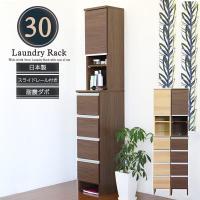洗面所・お風呂周りの小物や衣類の収納に便利。ちょっとした隙間に設置できる、スリムな幅30cmハイタイ...