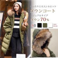 商品特徴 ボリューム感のある割に軽いダウンは毎年の冬定番です! これ1着でおしゃれながら防寒対策バッ...