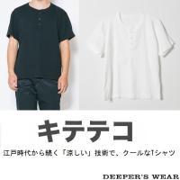 キテテコとは 「夏に着るTシャツ」ってもっと快適になるべきだと思い、開発  Tシャツが生まれたのはア...