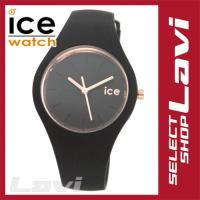 ★【無料ラッピング・選べる160種】実施中! ■商品名 アイスウオッチ ice watch ICE....