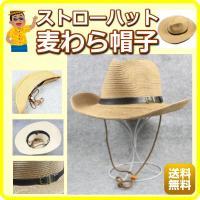 麦わら帽子 メンズ ツバ広 大きい 折りたたみ ストローハット UVカット 中折れ 春 夏 日よけ 大きいサイズ ウェスタン 送料無料