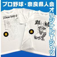 プロ野球・奈良県人会のイベント会場にて限定販売されているTシャツです。お買い上げ1枚につきプロ野球・...