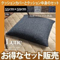 サイズ : カバー/約55cm×59cm クッション/約55cm×59cm(実寸 約52cm×56c...