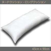 クッション ヌードクッション - ロングクッション・抱き枕 43×90cm 日本製