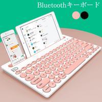 ★全商品20%OFF★丸型キーボード Bluetooth スタンド一体 マルチデバイス ワイヤレス 無線 パンタグラフ式 PC タブレット スマホ用 テレワーク 電池タイプ