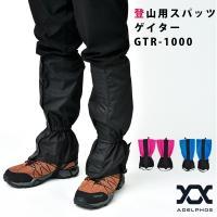 雨、雪、泥などからズボンや靴が濡れるのを防ぐ撥水性ゲイターです。(ロングスパッツ) 長さが約47cm...