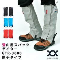 ・adelphosゲイターGTRシリーズの第3段GTR-3000のご紹介。 ・GTR-1000やGT...