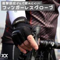 ADELPHOS-4G サイクルグローブ 自転車 夏用 手袋 指切り ロードバイク サイクリンググローブ サイクリング ハーフ 指なし 自転車グローブ サイクルウェア