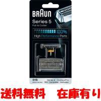 BRAUN 内刃外刃セット (替刃) 51S  対応機種 530s-4 530s-4E8 550 5...