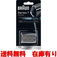 BRAUN 内刃外刃 一体型 カセット(替刃) 70B  対応機種 720s-7 740s-7 79...