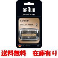 BRAUN シリーズ9 網刃 内刃 一体型 カセット(替刃) 92S シルバー  対応機種 9070...