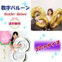ナンバー バルーン  数字 誕生日 HAPPY BIRTHDAY ミドルサイズ 全6色