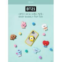 多機種対応 iPhone アンドロイド ホールドリング スマホリング キャラクター BT21 シリコン BTS 韓流 TATA CHIMMY COOKY 並行輸入 正規品