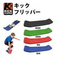 Kick Flipperは老若男女問わず楽しめる、子どもの為のクールで新しいエクストリームボードスポ...