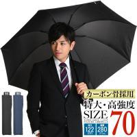 傘 折りたたみ傘 メンズ 大きい 軽量 70cm  超特大のキングサイズ折りたたみ傘が登場。 親骨先...