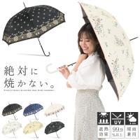 日傘 完全遮光 レディース 長傘 おしゃれ 晴雨兼用 UVカット率99% ジャンプ