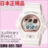 """G-SHOCKの定番として人気の高いDW-6900をベースにしたモデル""""GMN-691-7BJF""""で..."""
